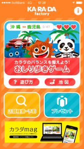 アプリ画面その1
